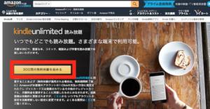 読み放題!超お得!Amazon – Kindle Unlimitedの登録方法