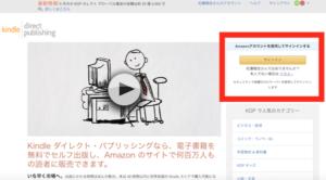 Kindle ダイレクト・パブリッシング(KDP)に登録して電子書籍を出版しよう!