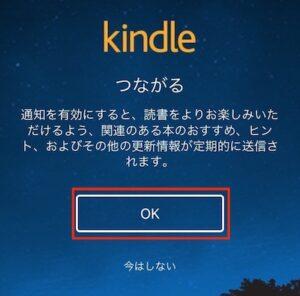 Kindleはスマホで読めます!